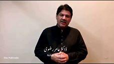 Dr Amir Rizvi - Nohay 2016-17 (Exclusive)