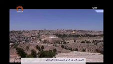Al-Quds Day (Short Documentary) (Urdu)