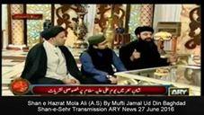 Shan e Hazrat Mola Ali (A.S) By Mufti Jamal Ud Din Baghdad