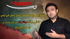 Muzammil Rizvi I Anjuman Zulfiqar-e-Hydery I PROMO I 2017-18  I Urdu Nohay