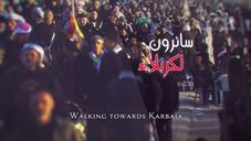 Walking Towards Hussain (A.S) (Must Watch)