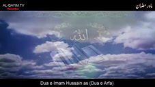 Dua e Imam Hussain (A.S) (Dua e Arfa) (Recorded)