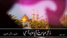 Zikr-e-Abbas (A.S) Aaya Maza Aa Gaya (Manqabat)