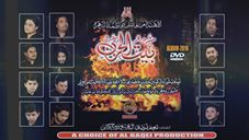 Exclusive 12 famous #Nohay Khuwan Album for Ayam-e-Fatima S.A Promo Full Album Uploading Inshallah Tonight 25 February 2016.