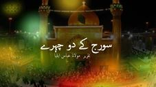 Suraj kai do Chehray - H.I. Abbas Ayleya - Manqabat Mir Hasan Mir