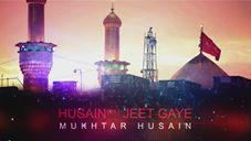 Husain (as) Jeet Gaye - Mukhtar Hussain Manqabat 2016-17
