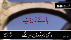 Dhee Zahra (S.A) Di Ser Nangay (Punjabi Noha)