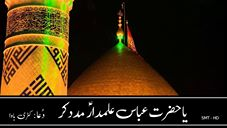 Ya Hazrat-e-Abbas Alamdar (A.S) Madad Kar (Dua)