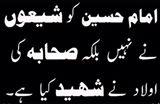 Imam Hussain (A.S) Ke Qatil Kon Hain?