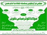 Majlis-E-Aza Wa Jaluoos Basilsilay Shahdat Imam Hassan (as)