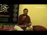 Manzar Kashi Eid e Mubahila - Abrar Hussain