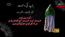 Hazrat Ali (A.S) Ki Wasiyat (Urdu)