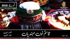 Qasim (A.S) Nu Mehndian (Punjabi Noha)