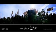 Nad-e-Ali (A.S) (Heart Touching Recitation)