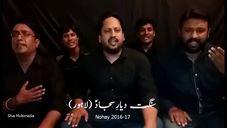 Sangat Deyar-e-Sajjad (A.S) - Nohay 2016-17 (Exclusive)