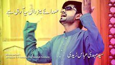 Qasiday - Sada-e-Yazdain Se Arae Hai Mehdi Abbas Zaidi
