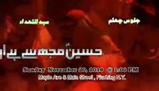 Chalaam Jaloos Imam Hussain (as) at NY on November 20, 2016.