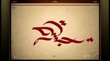 Ya Hussain (A.S) (Modern Calligraphy)