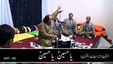 Imran Aziz Mian - Ya Hussain (A.S) Ya Hussain (Must Watch)