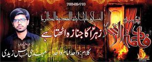 Zehra S.A Ka Janaza Ayyam-e-Fatima Nohay 2016-17 by Mehdi Abbas Zaidi