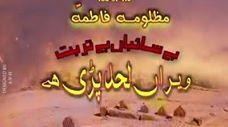 Sangat Dar-e-Najaf (Nawab Haider Party) - Bay Sa'ayba Hai Turbat