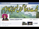 The Procedure To Report Any Anti-Islamic Page Who Is Targetting Us. The Video Is Showing With The Example Of The Page Azadar E Hussain - #shia #Pakistan #Azadar #shiagenocide