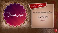 Saying of Hazrat Abbas Alamdar (A.S)