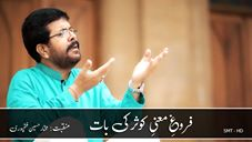 Mukhtar Hussain Fatehpuri - Faroghe Maani-e-Kausar Ki Baat (Manqabat)