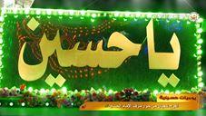 Jashan-e-Zahoor Imam Hussain (A.S) - Karbala, Iraq