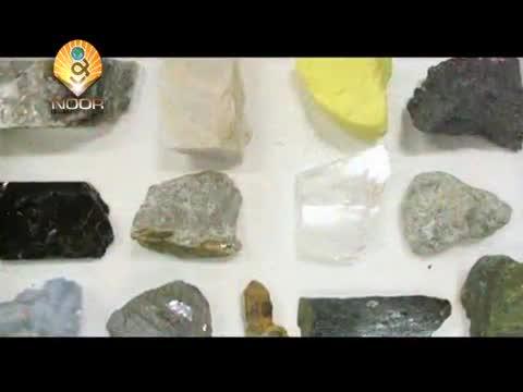 (Khums) Minerals