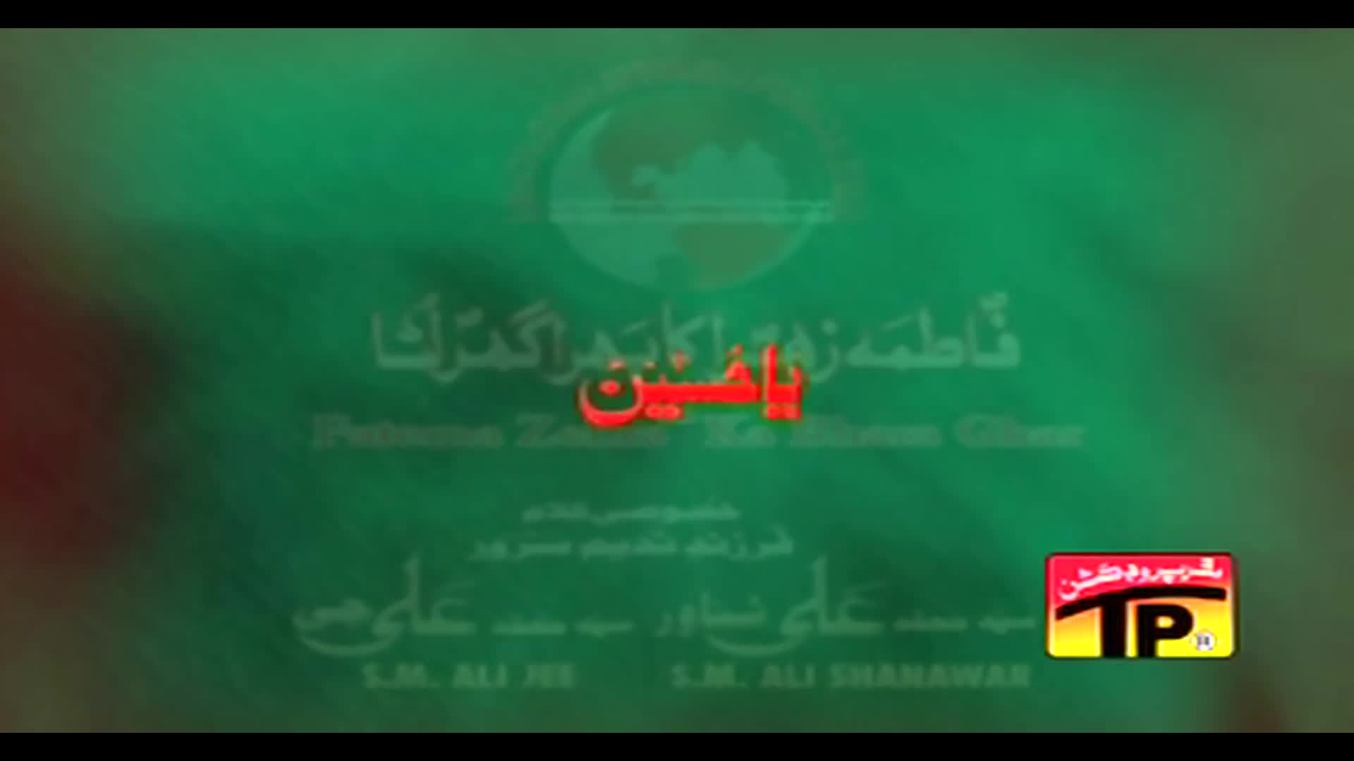 Ali Shanawar  - Haye Ghazab Hogya