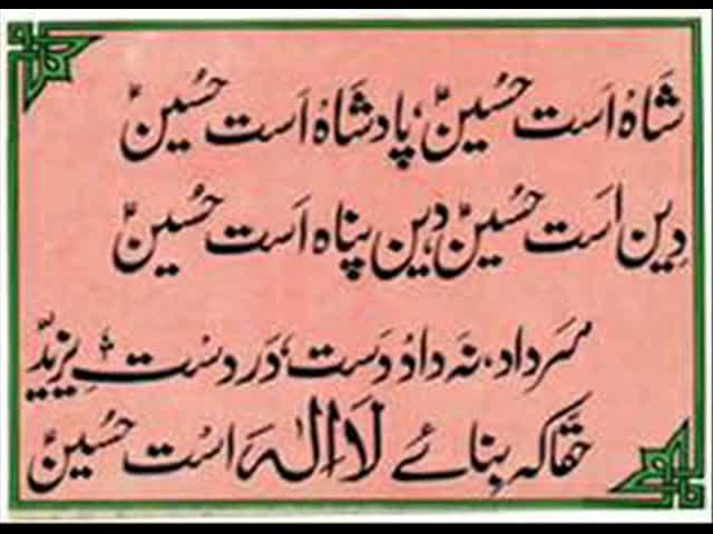 Ali Zia Noha Hussaino minni waanaa minal Hussain