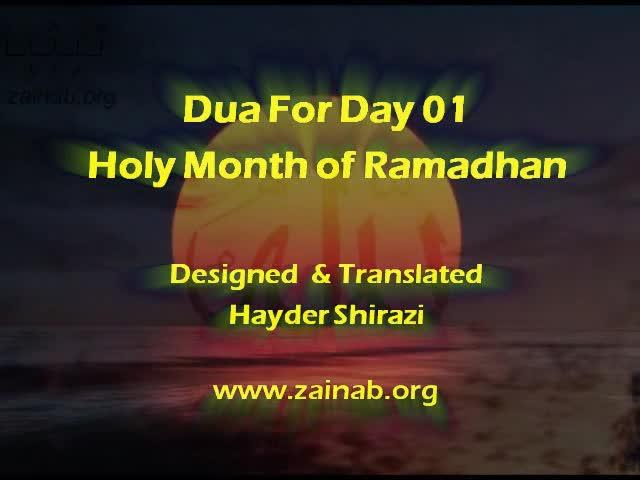 Day 01- Ramadan Dua