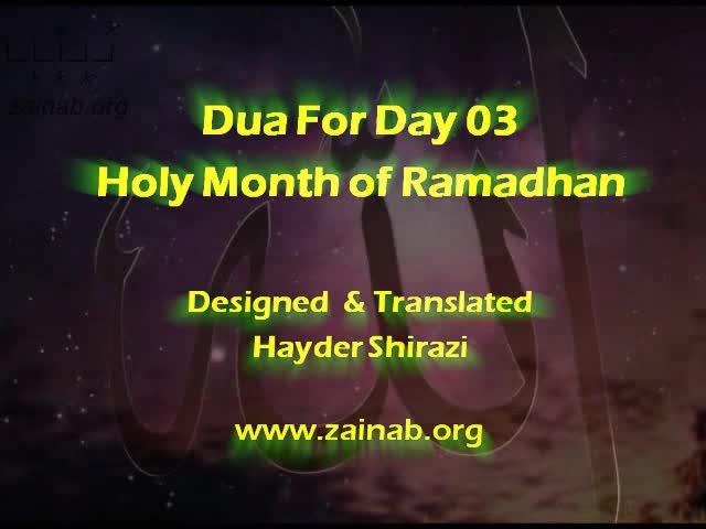 Day 03 - Ramadan Dua