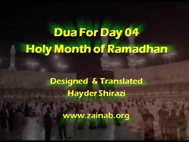 Day 04 -Ramadan Dua