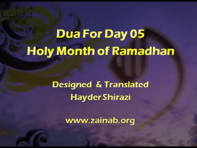 Day 05 - Ramadan Dua