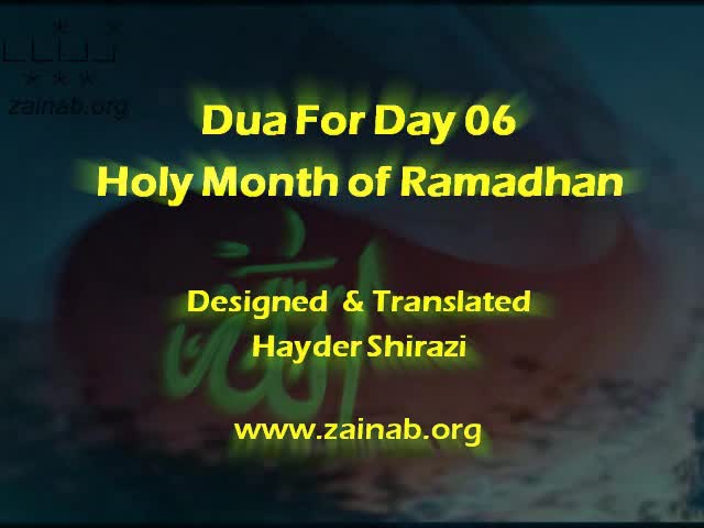 Day 06 - Ramadan Dua