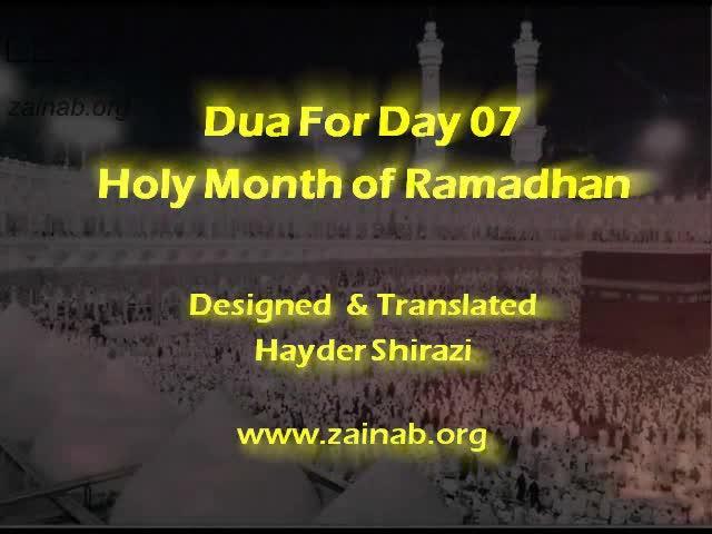 Day 07 - Ramadan Dua