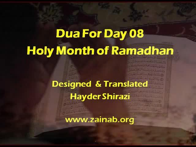Day 08 - Ramadan Dua