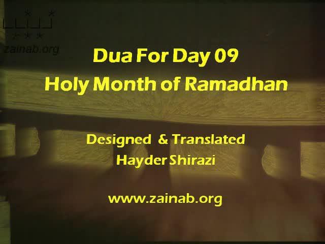 Day 09 - Ramadan Dua