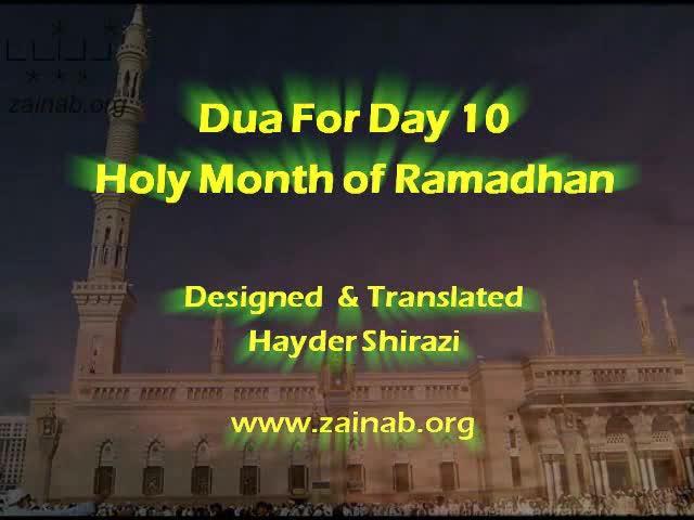 Day 10 - Ramadan Dua