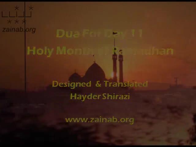 Day 11 - Ramadan Dua