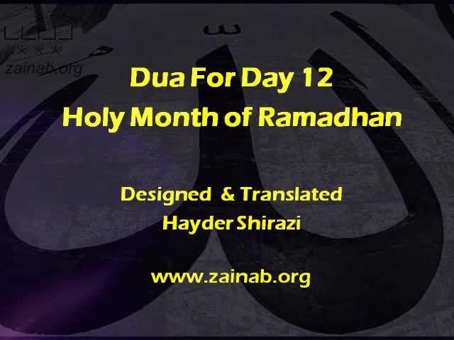 Day 12 - Ramadan Dua