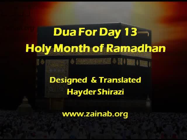 Day 13 - Ramadan Dua