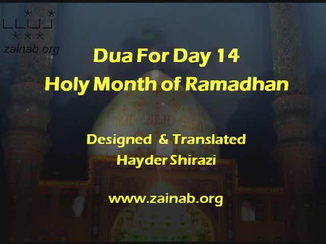 Day 14 - Ramadan Dua