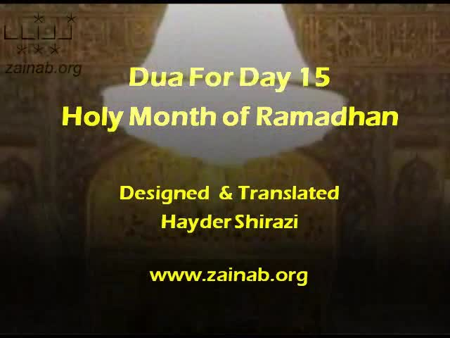 Day 15 - Ramadan Dua