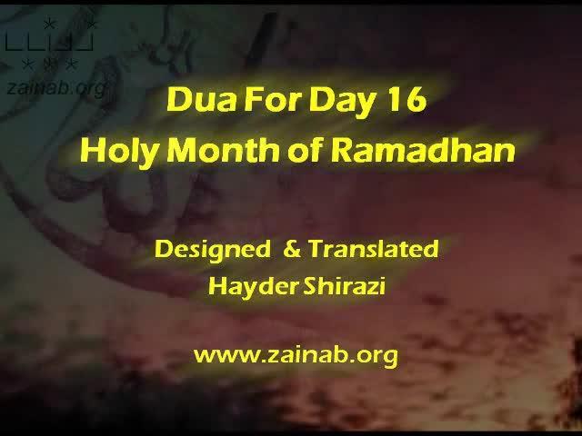 Day 16 - Ramadan Dua