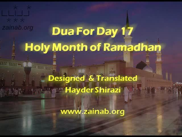 Day 17 - Ramadan Dua