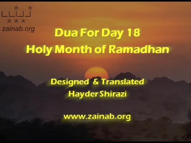 Day 18 - Ramadan Dua