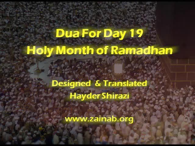 Day 19 -Ramadan Dua